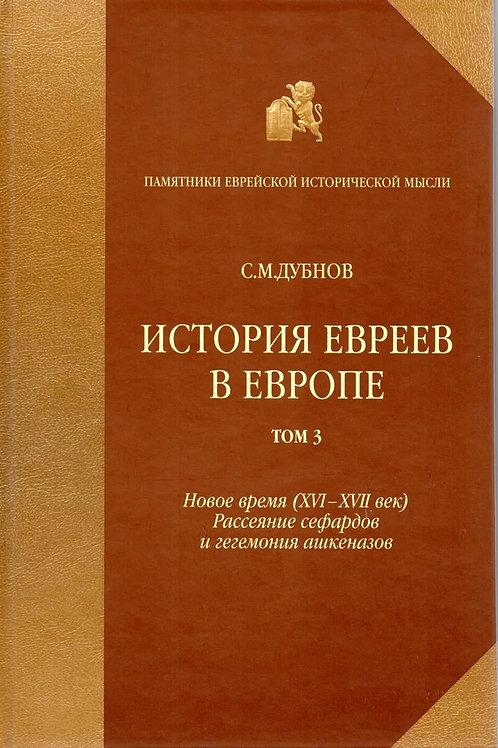 Семен Дубнов «История евреев в Европе. Том 3»