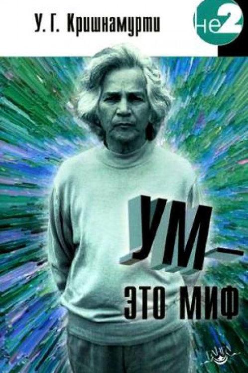 У.Г. Кришнамурти «Ум — это миф»