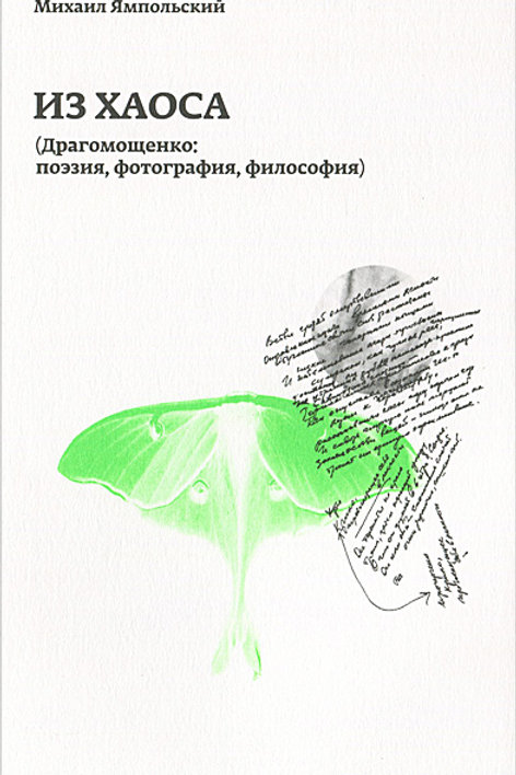 Михаил Ямпольский «Из хаоса. Драгомощенко: поэзия, фотография, философия»