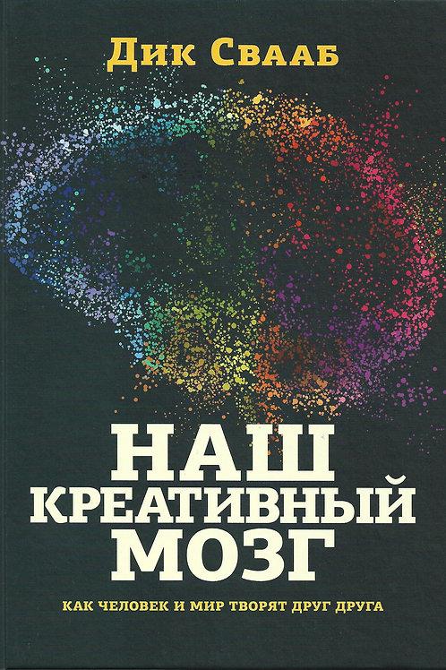 Дик Свааб «Наш креативный мозг. Как человек и мир творят друг друга»