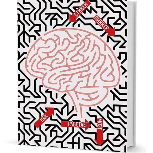 Стивен Пинкер «Как работает мозг»