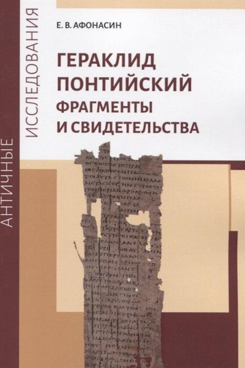 Евгений Афонасин «Гераклид Понтийский. Фрагменты и свидетельства»