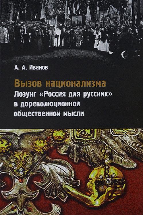 Андрей Иванов «Вызов национализма»