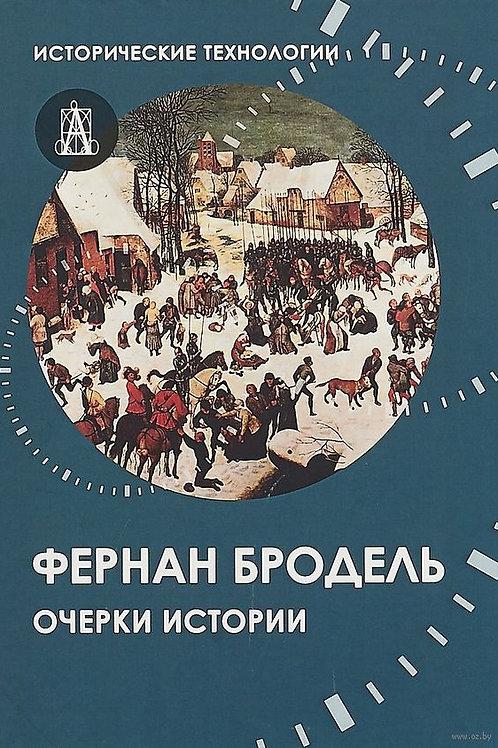 Фернан Бродель «Очерки истории»