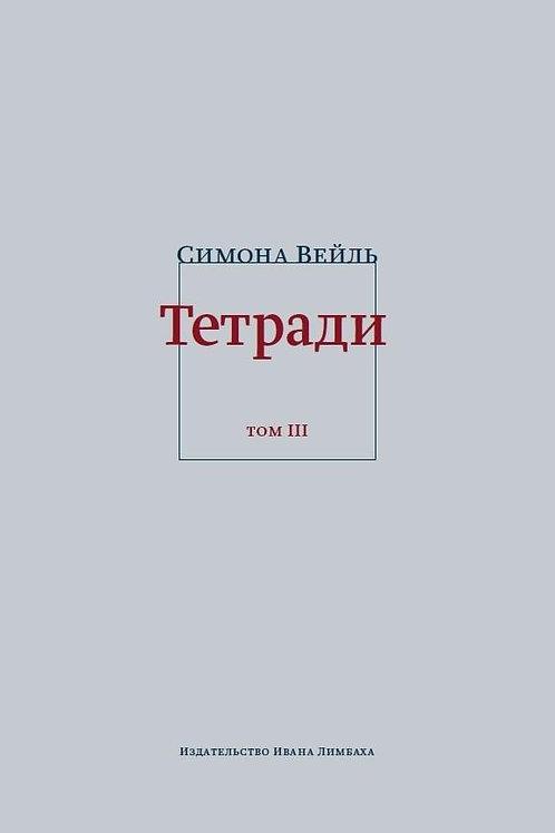 Симона Вейль «Тетради. Том III (февраль-июнь 1942)»