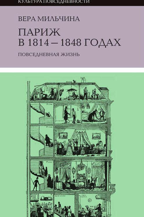 Вера Мильчина «Париж в 1814–1848 годах. Повседневная жизнь»