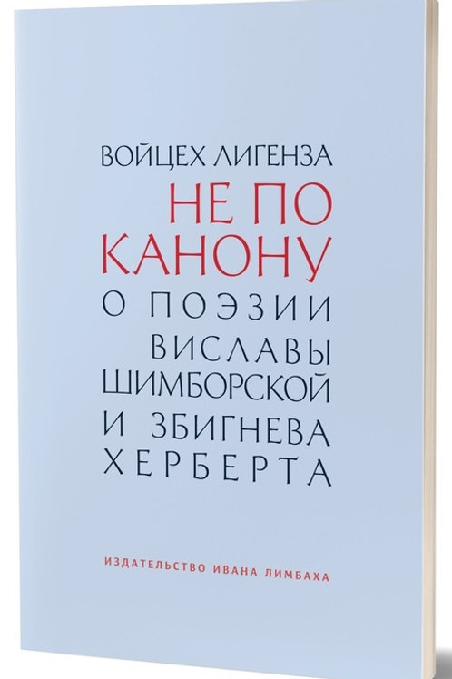 Войцех Лигенза «Не по канонy. О поэзии Виславы Шимборской и Збигнева Херберта»