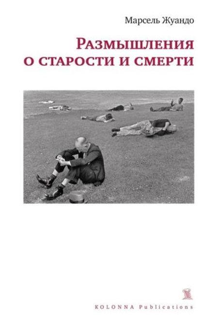 Марсель Жуандо «Размышления о старости и смерти»