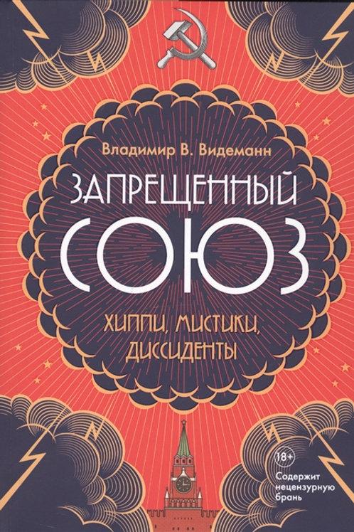 Владимир Видеманн «Запрещенный Союз: Хиппи, мистики, диссиденты»