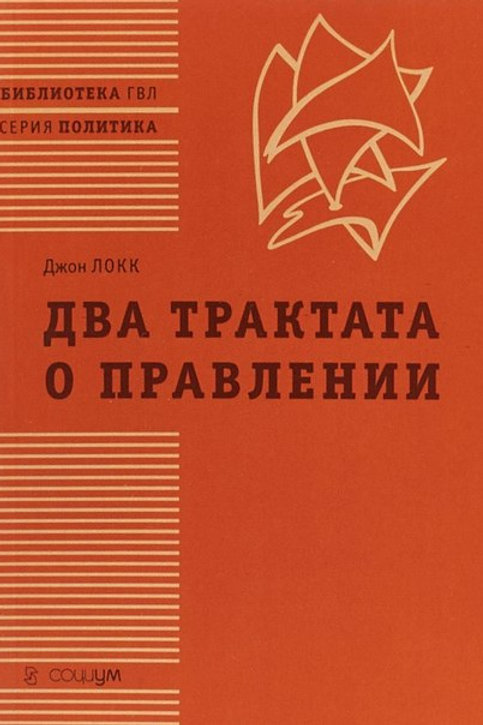 Джон Локк «Два трактата о правлении»