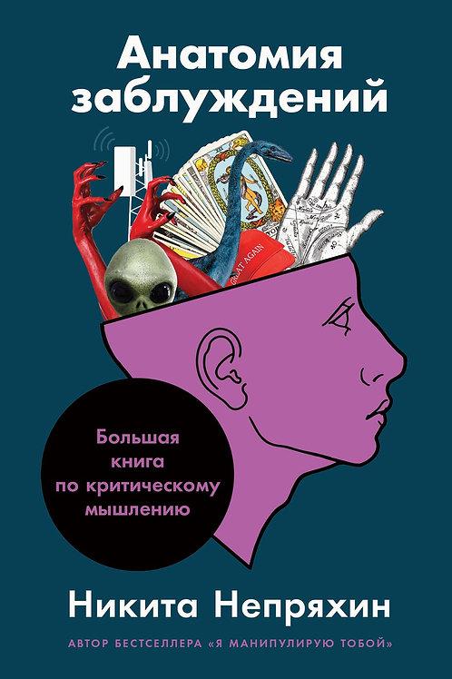 Никита Непряхин «Анатомия заблуждений. Большая книга по критическому мышлению»