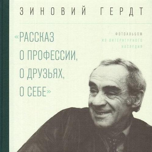 Зиновий Гердт «Рассказ о профессии, о друзьях, о себе»