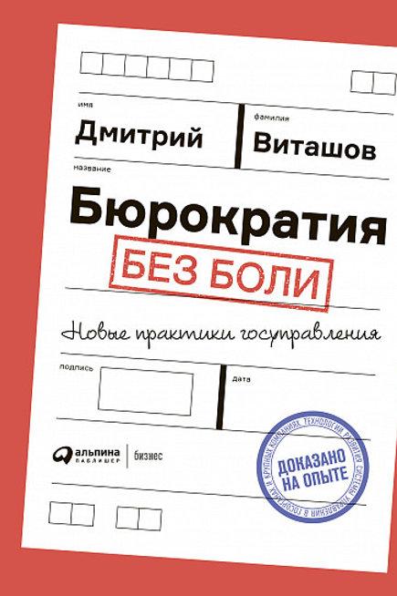 Дмитрий Виташов «Бюрократия без боли. Новые практики госуправления»