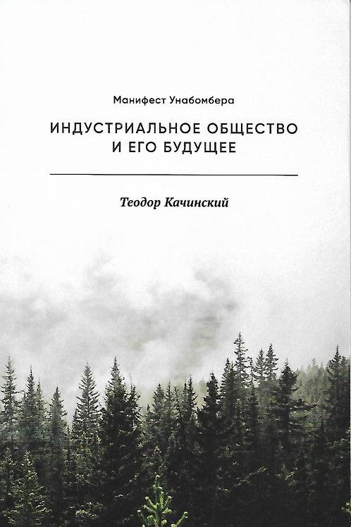 Теодор Качинский «Манифест Унабомбера. Индустриальное общество и его будущее»