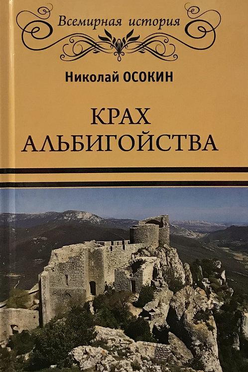 Николай Осокин «Крах альбигойства»