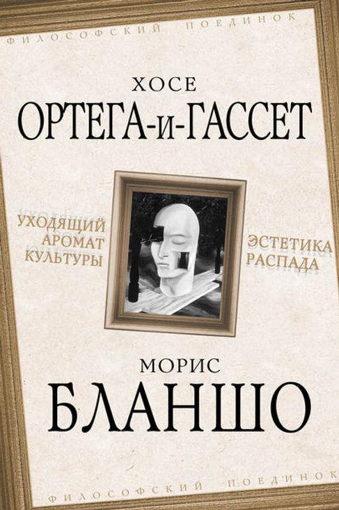 Х.Ортега-и-Гассет «Уходящий аромат культуры», М.Бланшо «Эстетика распада»