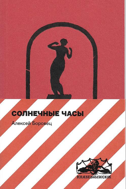 Алексей Боровец «Солнечные часы»