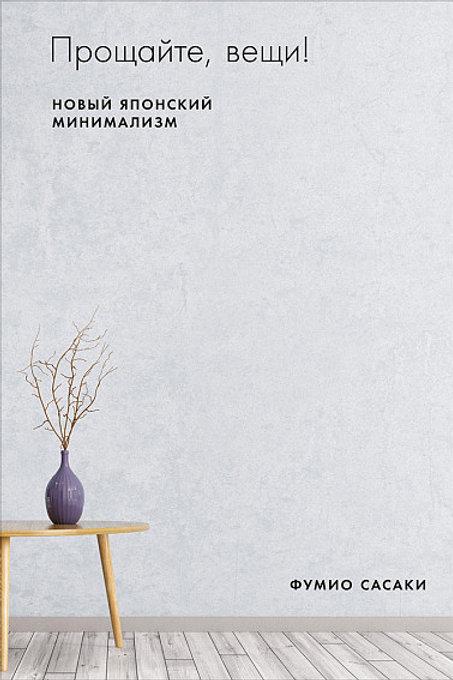 Фумио Сасаки «Прощайте, вещи! Новый японский минимализм»
