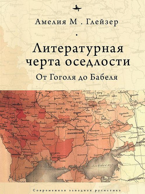 Амелия М. Глейзер «Литературная черта оседлости: от Гоголя до Бабеля»