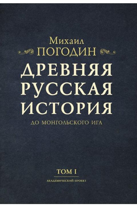 Михаил Погодин «Древняя русская история до монгольского ига» (в 2-х т.)