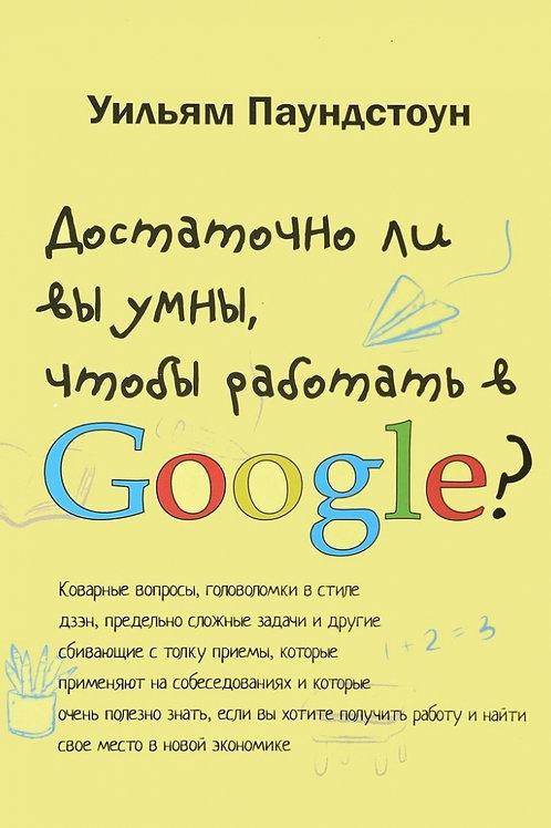 Уильям Паундстон «Достаточно ли вы умны, чтобы работать в Google?»