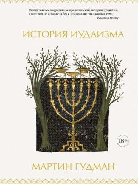 Мартин Гудман «История иудаизма»
