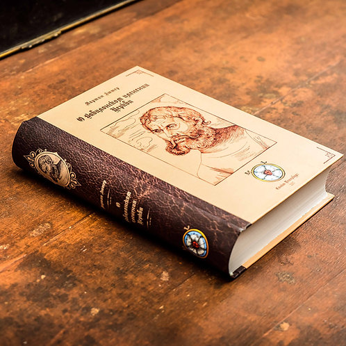 Мартин Лютер «О Вавилонском пленении Церкви»