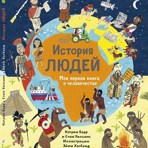 К.Барр, С.Уильямс «История людей. Моя первая книга о человечестве»