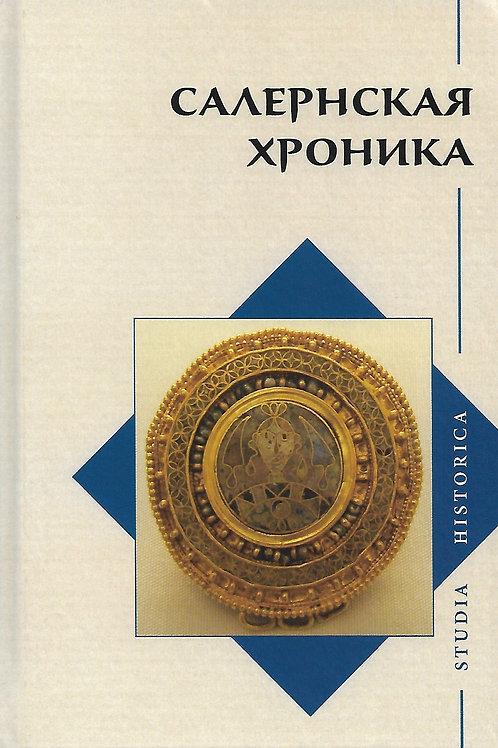 «Салернская хроника»