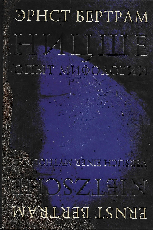 Эрнст Бертрам «Ницше. Опыт мифологии»