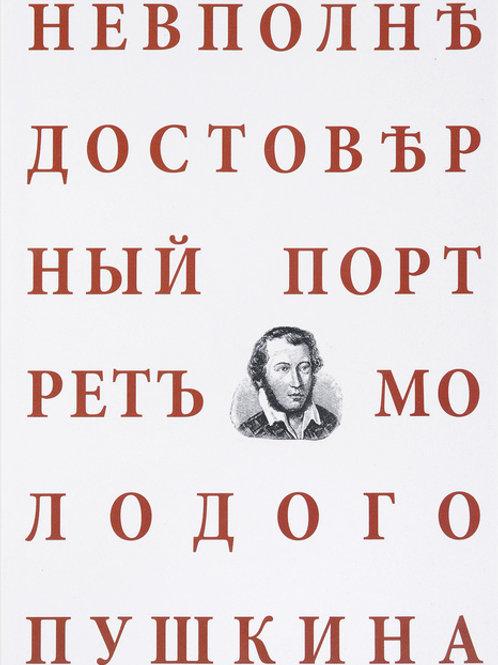«Невполне достоверный портрет молодого Пушкина»