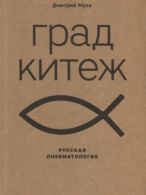 Дмитрий Муза «Град Китеж»