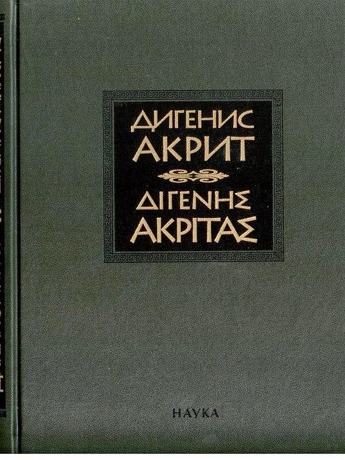 «Дигенис Акрит. Византийская эпическая поэма»