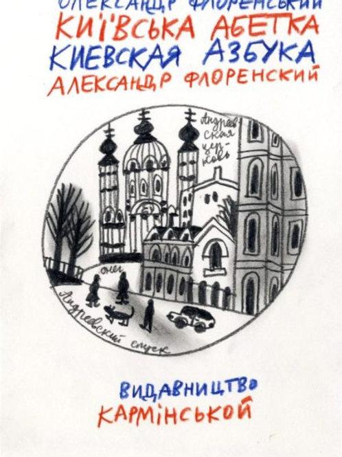 Александр Флоренский «Киевская азбука»