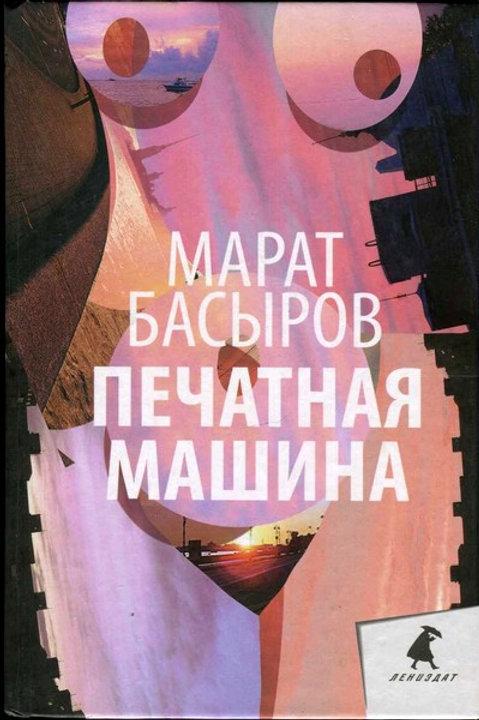 Марат Басыров «Печатная машина»