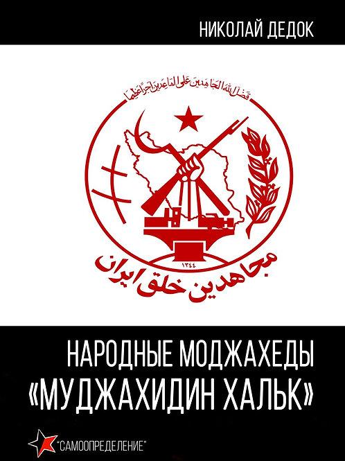 """Николай Дедок «Народные моджахеды: """"Муджахидин Хальк""""»"""