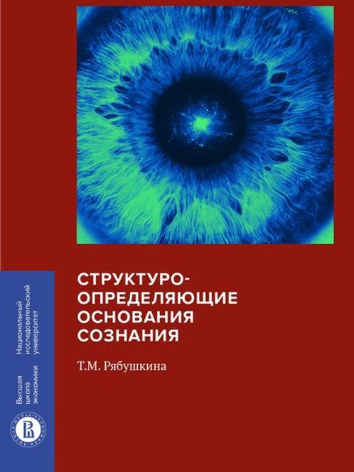 Рябушкина Татьяна «Структуроопределяющие основания сознания»