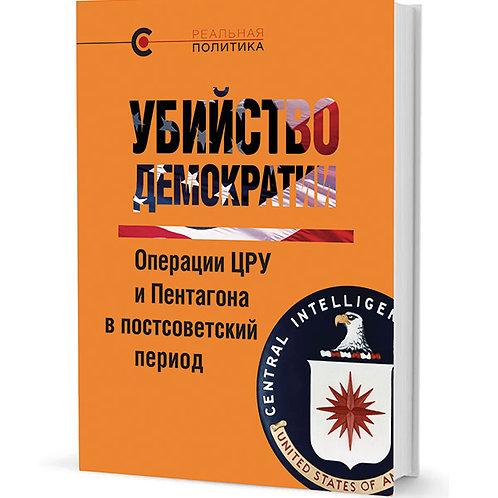 У.Блум «Убийство демократии: операции ЦРУ и Пентагона в постсоветский период»