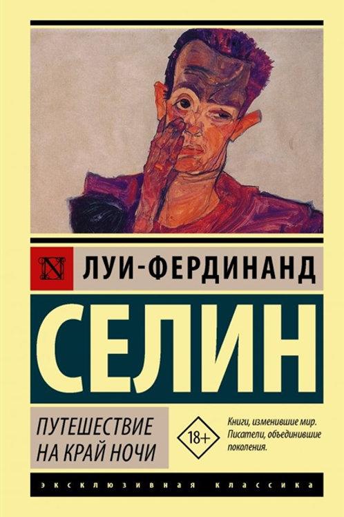 Луи-Фердинанд Селин «Путешествие на край ночи» (покет)