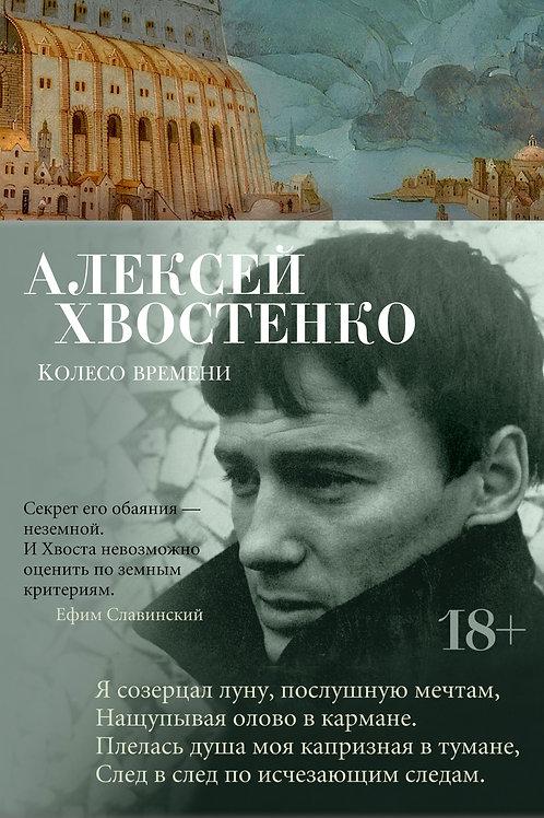 Алексей Хвостенко «Колесо времени»