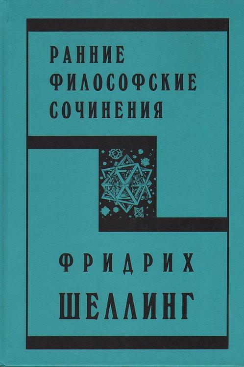 Фридрих Шеллинг «Ранние философские сочинения»