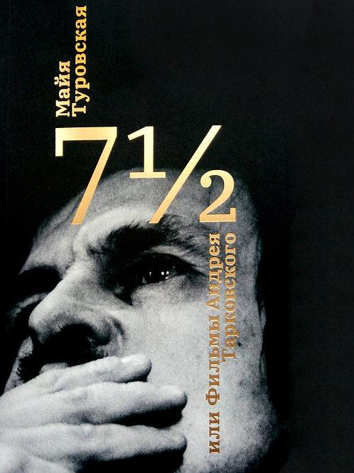 Майя Туровская «7½, или Фильмы Андрея Тарковского»