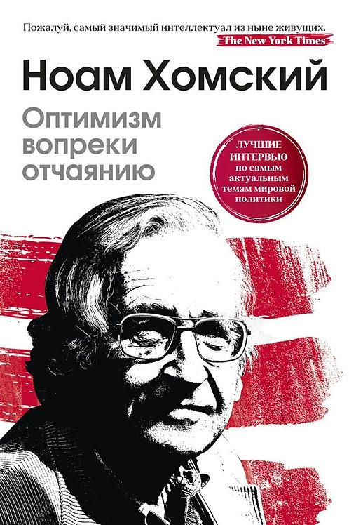 Ноам Хомский «Оптимизм вопреки отчаянию»