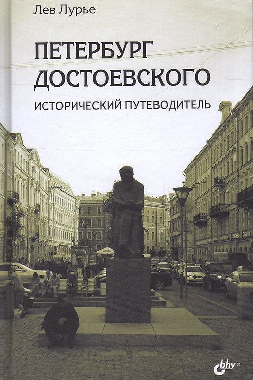 Лев Лурье «Петербург Достоевского. Исторический путеводитель»