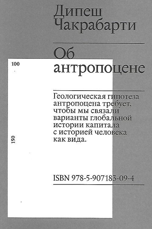 Дипеш Чакрабарти «Об антропоцене»