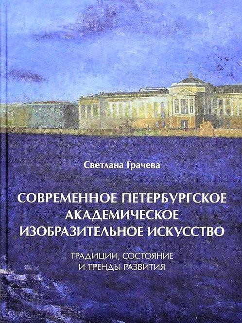 С.Грачева «Современное петербургское академическое изобразительное искусство»