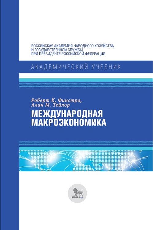 Роберт К. Финстра, Алан М. Тейлор «Международная макроэкономика»