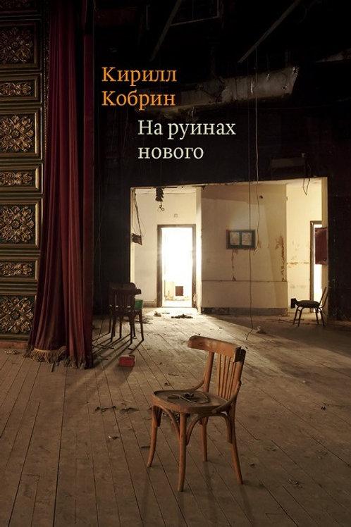 Кирилл Кобрин «На руинах нового: эссе о книгах»
