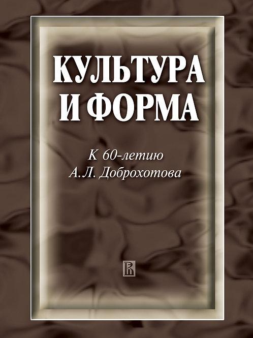 «Культура и форма: К 60-летию А.Л. Доброхотова»