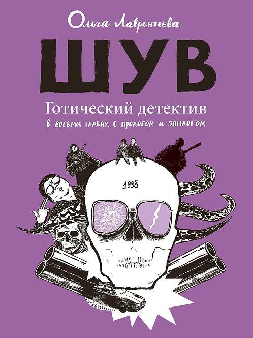 Ольга Лаврентьева «ШУВ»